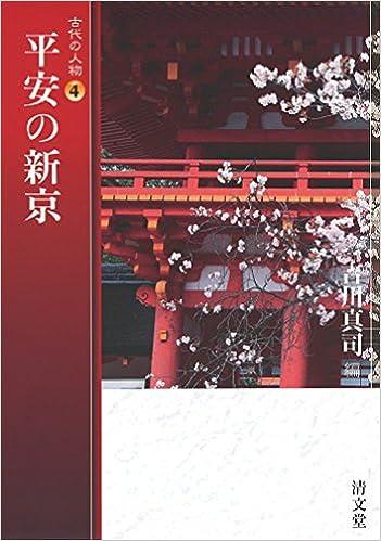 平安の新京 (古代の人物4) | 石...
