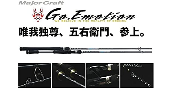 Major Craft Go Emotion Series Spinning Rod GES 662 UL (6605 ...