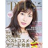 2019年1月号 カバーモデル:土屋 太鳳( つちや たお )さん