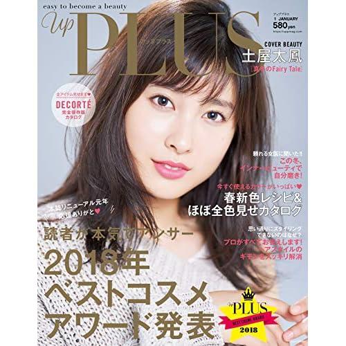 ビューティ・美容情報誌まとめ -...