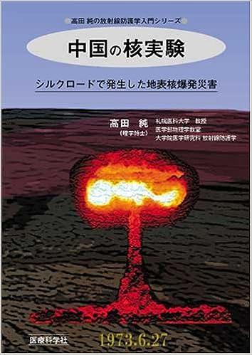 中国の核実験─シルクロードで発...