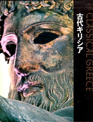 ライフ人間世界史〈第1〉古代ギリシア (1966年)