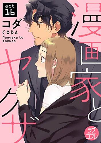 【ラブコフレ】 漫画家とヤクザ act.16 【ラブコフレ】漫画家とヤクザ