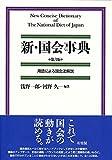 新・国会事典 第3版