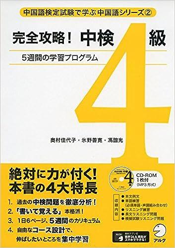 完全攻略! 中検4級 (中国語検定...