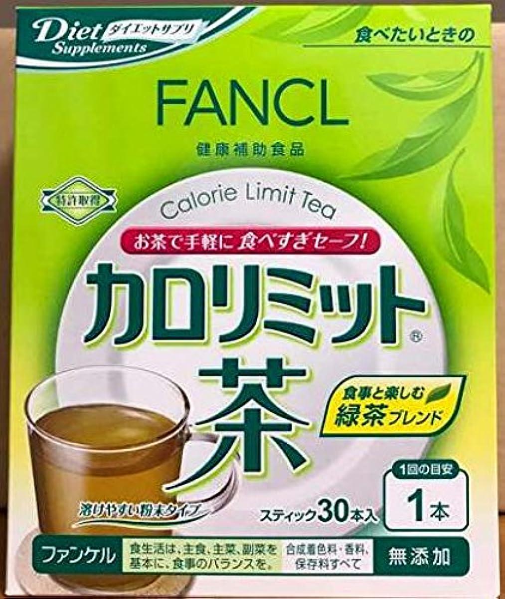 [해외] FANCL 후게루 칼로리 미트다 약30개들이