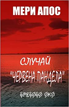 Chervena Pandela: Case RED RIBBON: Volume 2 (Поредица
