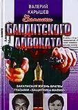 Zapiski ''banditskogo advokata'': Zakulisnai͡a︡ zhiznʹ bratvy glazami ''zashchitnika mafii'' (Chelovek i zakon) (Russian Edition)