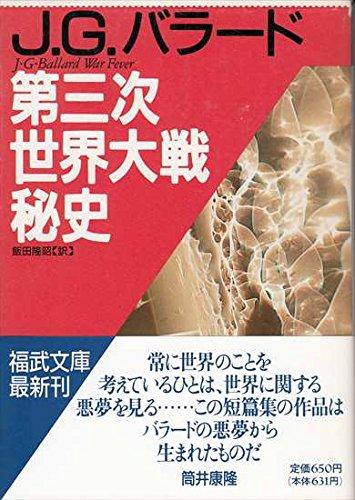 第三次世界大戦秘史 (福武文庫)