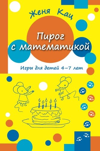 Cake with math (Russian Edition)