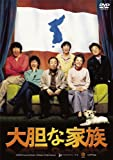 [DVD]大胆な家族