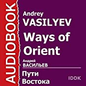 Ways of Orient [Russian Edition] | Andrey Vasilyev
