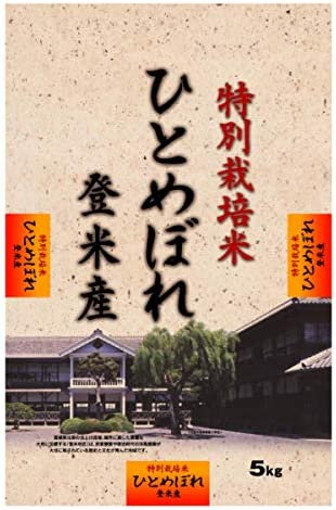 令和元年産 JAみやぎ登米 特別栽培米ひとめぼれ5kg