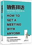 销售拜访:如何约见并说服订单背后的关键人物
