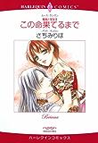 この命果てるまで 薔薇と宝冠 (ハーレクインコミックス)