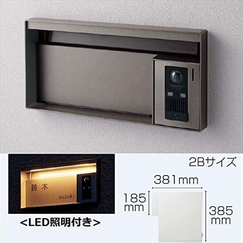 パナソニック ユニサス ブロックタイプ 2Bサイズ CTBR7622SC ワンロック錠 表札スペース・LED照明付 ※インターホン本体・インターホンカバーは別売です 『郵便ポスト』 ステンシルバー