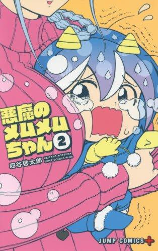悪魔のメムメムちゃん 2 (ジャンプコミックス)