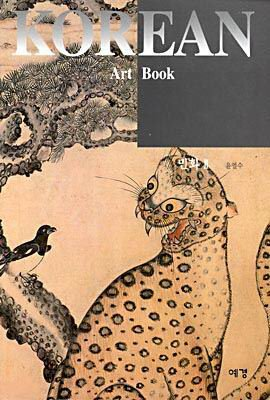 Korean Folk Painting - Folk Painting (Korean Edition) 민화 2(KOREAN ART BOOK 7)