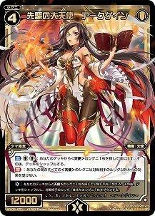 WX02-021 [SR] : 先駆の大天使 アークゲイン