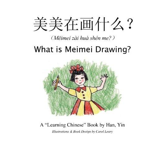 Meimei zai hua shen me?: What is Meimei Drawing? (Chinese Edition)