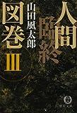 人間臨終図巻〈3〉 (徳間文庫)(山田 風太郎)