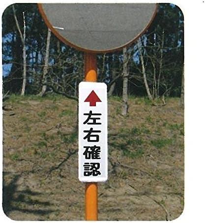 左右確認板 大(支柱φ101.6用取付バンド付) 600×180  1.0t 鋼板