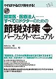 節税対策パーフェクト・マニュアル 【増補改訂版】