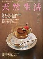 天然生活 2009年 11月号 [雑誌]