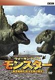 ドキュメンタリー / BBC / ウォーキング with モンスター 前恐竜時代 巨大生物の誕生 DVD