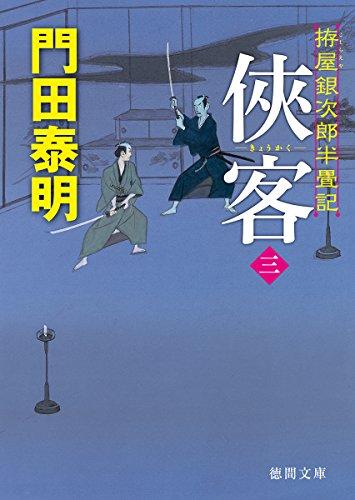 俠客三: 拵屋銀次郎半畳記 (徳間時代小説文庫)