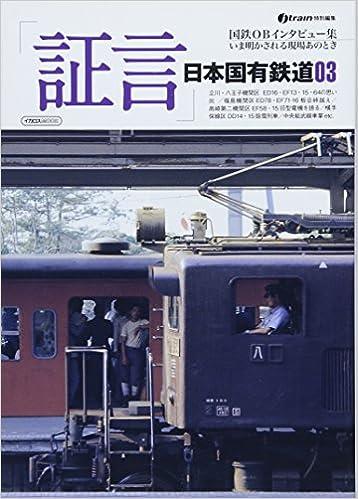 証言」日本国有鉄道03 (イカロス・ムック) | |本 | 通販 | Amazon