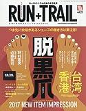 RUN+TRAIL Vol.23 (ラン プラス トレイル)