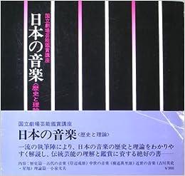 日本の音楽―歴史と理論 (1974年)...