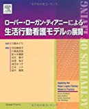 img - for Ro  pa   ro  gan tiani   ni yoru seikatsu ko  do   kango moderu no tenkai book / textbook / text book