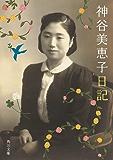 神谷美恵子日記 (角川文庫)