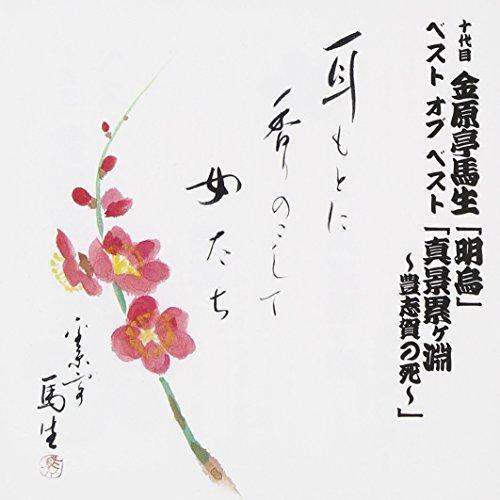 Kingentei Basho 10Th - Jyudai Me Kingentei Basho Best Of Best Akegarasu / Shinkei Kasanegafuchi Toshiga No Shi [Japan CD] COCJ-37752