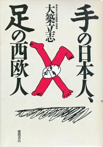 手の日本人、足の西欧人