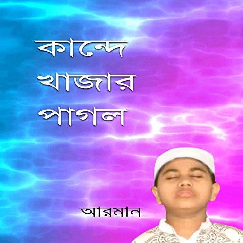 Kande Tomar Pagol Chhele