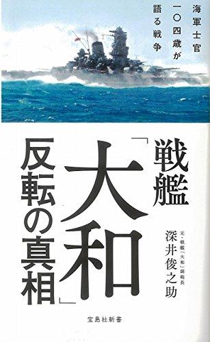 戦艦「大和」反転の真相 (宝島社新書)