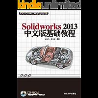 Solidworks 2013中文版基础教程 (CAD/CAM/CAE基础与实践)