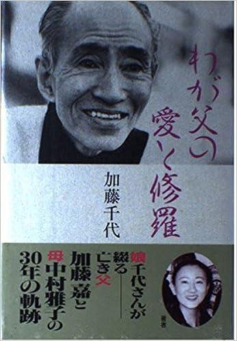 わが父の愛と修羅 | 加藤 千代 |本 | 通販 | Amazon