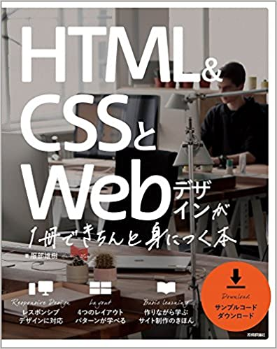 HTML&CSSとWebデザインが1冊できちんと身につく本商品画像。