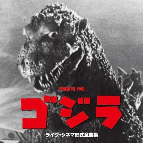 映画「ゴジラ」(1954) ライヴ・シネマ形式全曲集の商品画像