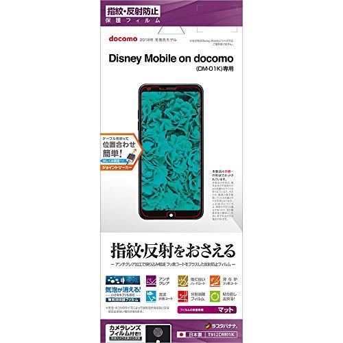 延ばすスリットサービスラスタバナナ Disney Mobile on docomo DM-01K フィルム 指紋?反射防止(アンチグレア)ディズニーモバイルオンドコモ 液晶保護フィルム T912DM01K