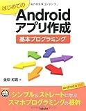 はじめてのANDROIDアプリ作成 基本プログラミンク (はじめてのAndroidアプリ作成 シリーズ)