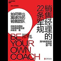 销售经理的22条军规:如何带出高绩效的销售团队