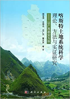 Book Scientific Theory Methods and Empirical Study of Land System in Karst---take Duan county, Guangxi for an example (Chinese Edition)