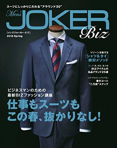 Men's JOKER 2018年4月号 画像 C