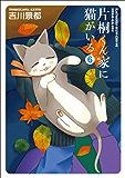 片桐くん家に猫がいる 6巻 (バンチコミックス)