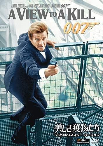 007 美しき獲物たち(1985年)